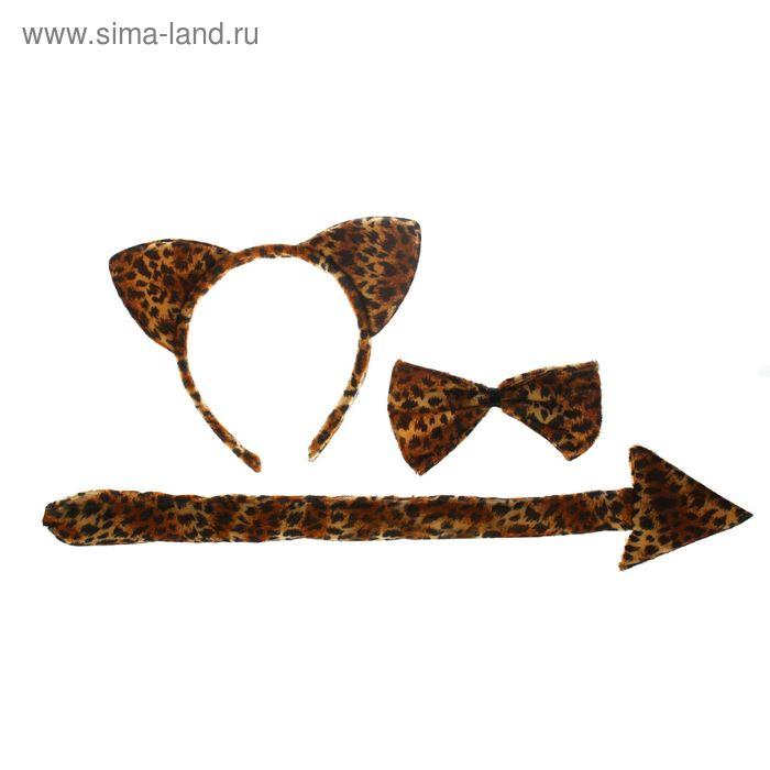 """Карнавальный набор """"Леопард"""" 3 предмета: ободок, бабочка, хвост"""
