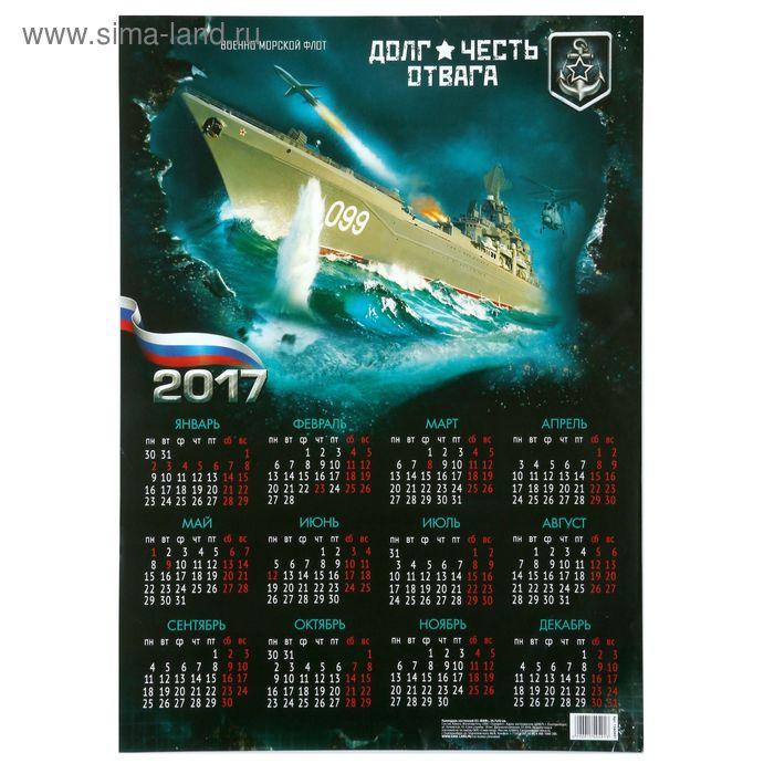 """Календарь листовой А3 """"ВМФ"""""""