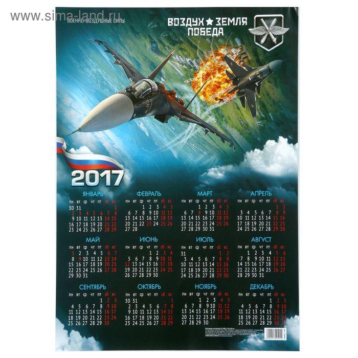"""Календарь листовой А3 """"ВВС"""""""