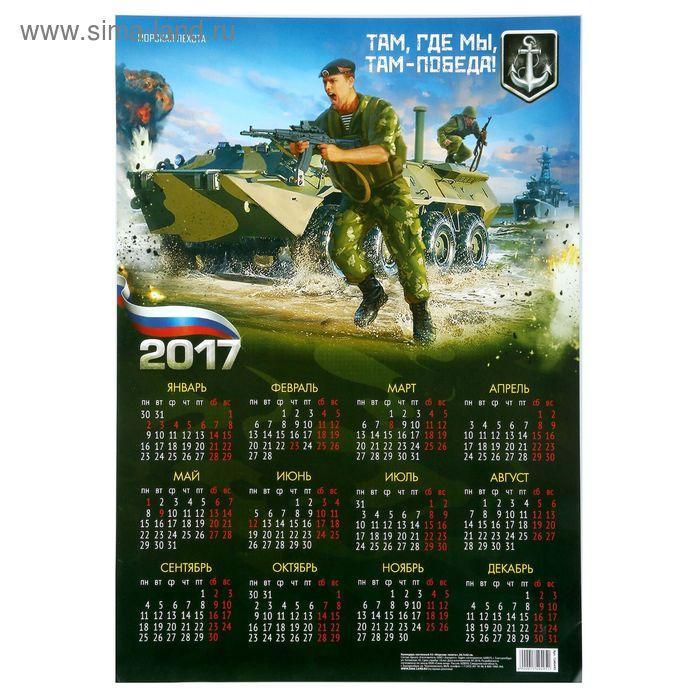 """Календарь листовой А3 """"Морская пехота"""""""
