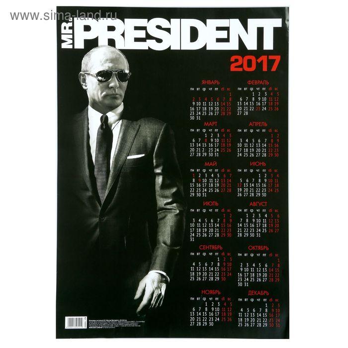 """Календарь листовой А3 """"Мистер Президент"""""""