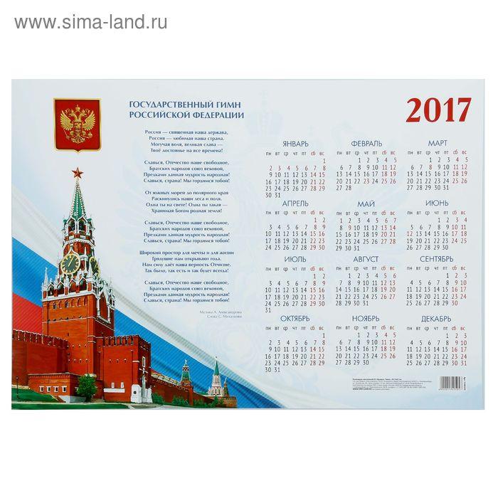 """Календарь листовой А3 """"Кремль.Гимн"""""""