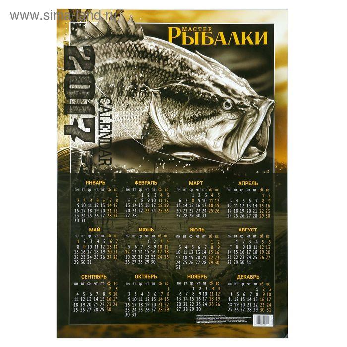 """Календарь листовой А3 """"Рыба"""""""