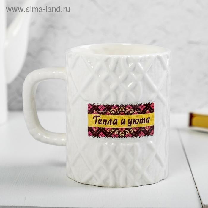 "Кружка вязаная ""Тепла и уюта"", 550 мл"