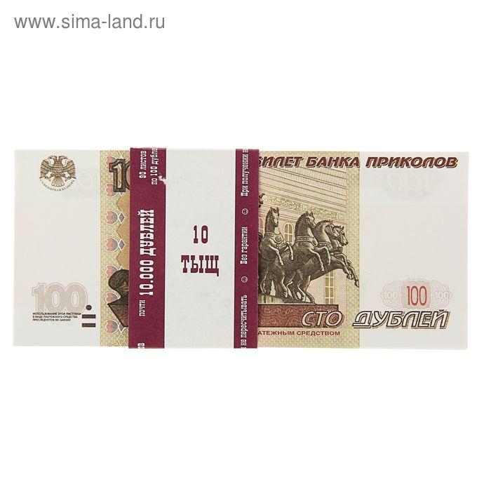 "Пачка купюр ""100 рублей"""