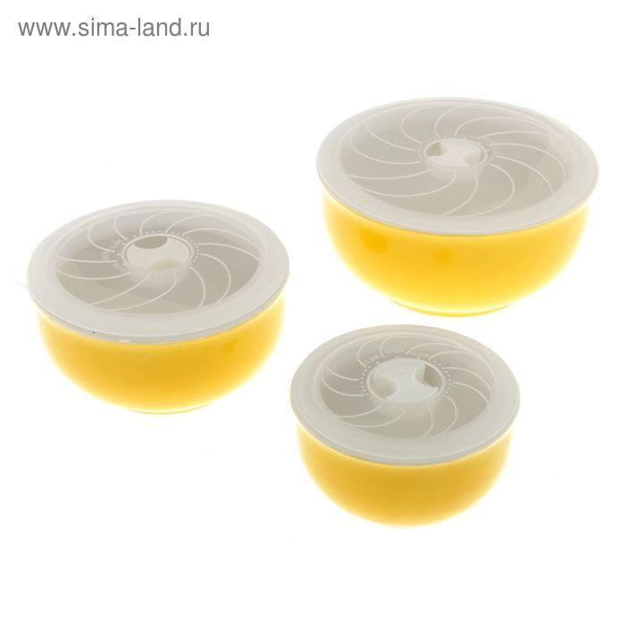 """Набор салатников """"Светофор желтый"""", 3 штуки, с крышками, 300 мл, 500 мл, 850 мл УЦЕНКА"""
