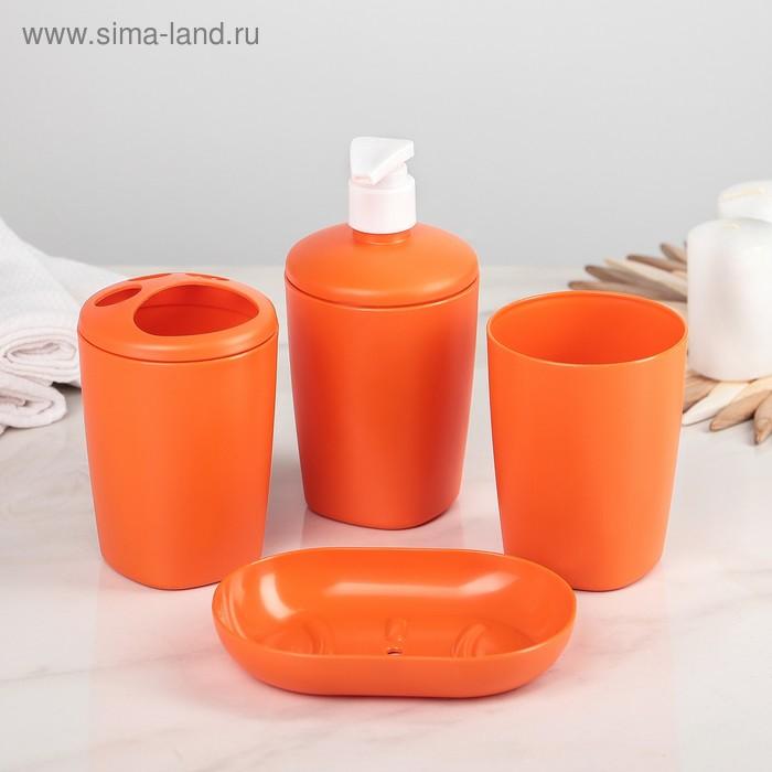 """Набор аксессуаров для ванной комнаты """"Aqua"""", цвет мандариновый"""