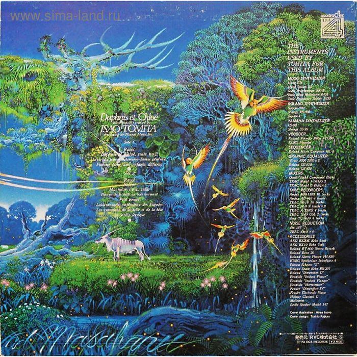 Виниловая пластинка Tomita - Daphnis Et Chloé