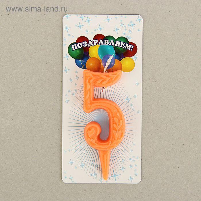 """Свеча для торта цифра """"Узор"""" оранжевая """"5"""", большая"""