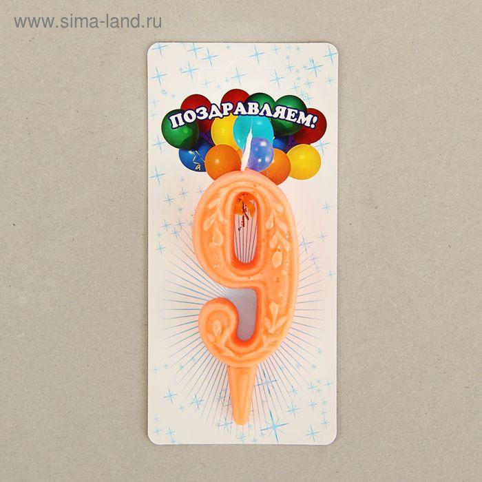 """Свеча для торта цифра """"Узор"""" оранжевая """"9"""", большая"""