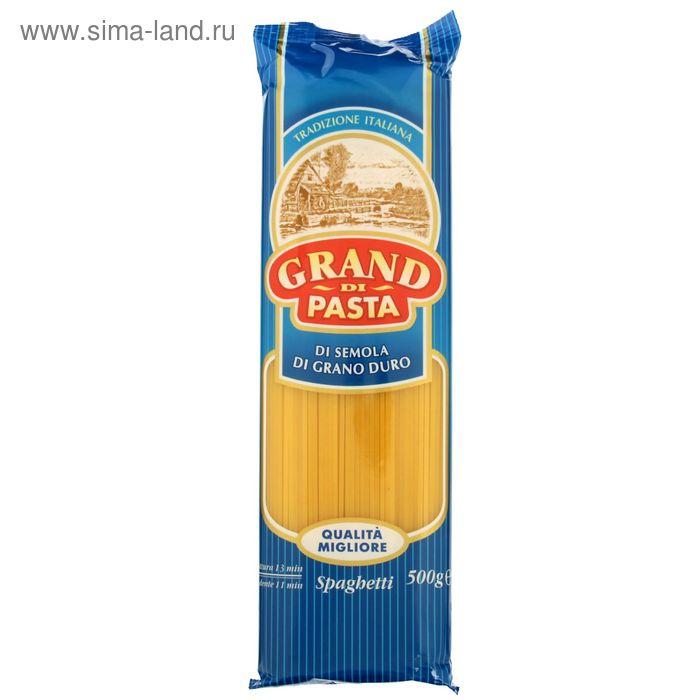 Макароны Гранд ди паста Spaghetti (Вермишель длинная) 500 гр.