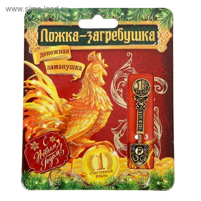 """Ложка-загребушка на открытке """"Денежная"""""""