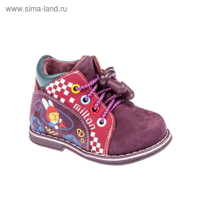 Ботинки малодетские, размер 23, цвет фиолетовый (арт. SС-25019)