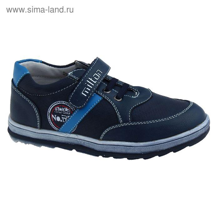 Полуботинки для школьников мальчиков, размер 36, цвет синий (арт. SВ-25717)
