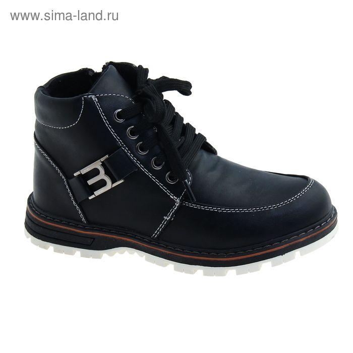 Ботинки для школьников мальчиков, размер 34, цвет чёрный (арт. SВ-25724)