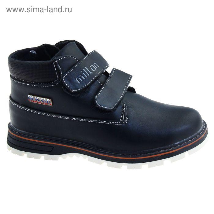 Ботинки для школьников мальчиков, размер 32, цвет чёрный (арт. SВ-25726)
