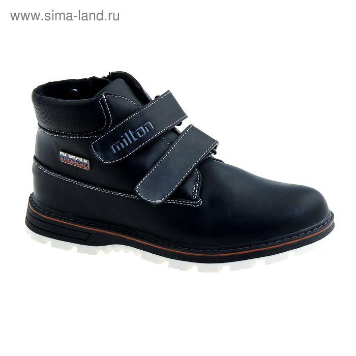 Ботинки для школьников мальчиков, размер 36, цвет чёрный (арт. SВ-25726)