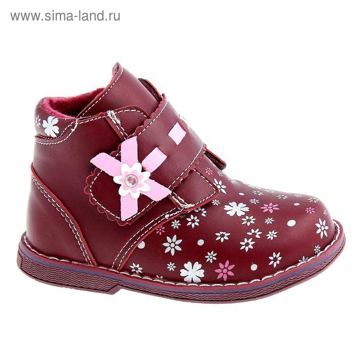 Ботинки малодетские, размер 22, цвет бордо (арт. SС-25022)
