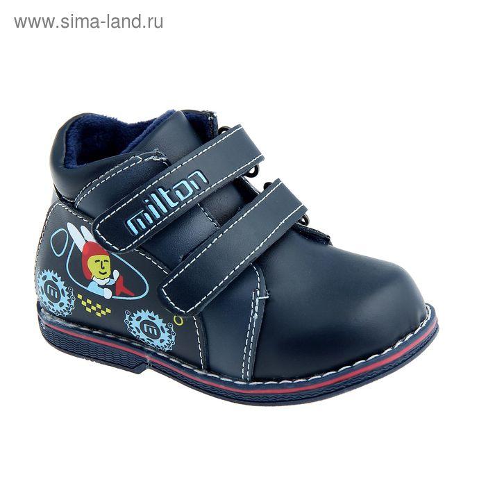 Ботинки малодетские, размер 25, цвет синий (арт. SВ-25567)