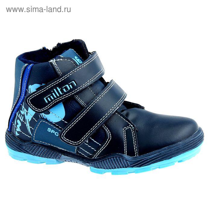 Ботинки дошкольные, размер 32, цвет синий (арт. SВ-25570)