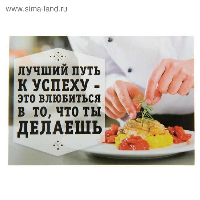 """Магнит паспарту """"Лучший путь к успеху"""""""