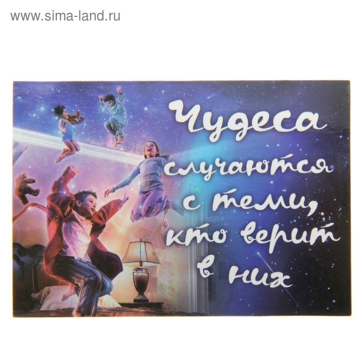 """Магнит паспарту """"Чудеса случаются"""""""