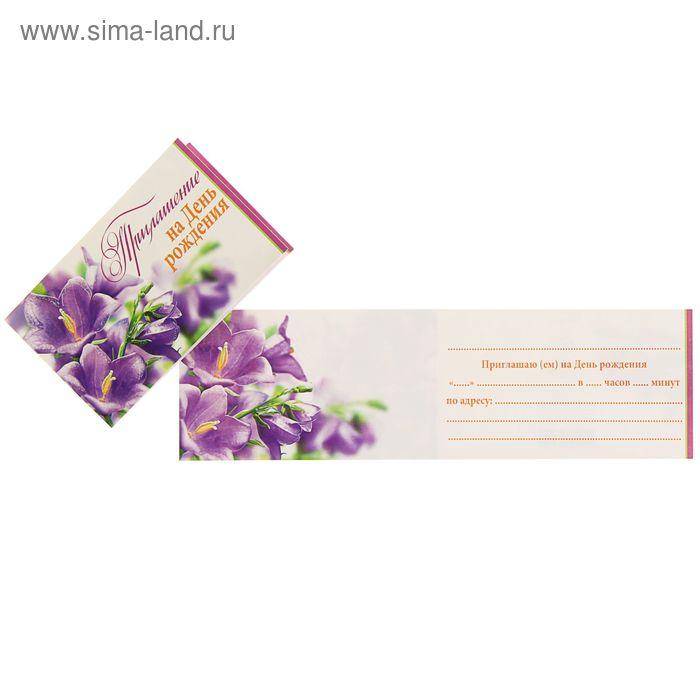 """Приглашение """"На День Рождения"""" Белый фон, фиолетовые цветы"""