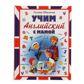 Учим английский с мамой. Автор: Шалаева Г.П.