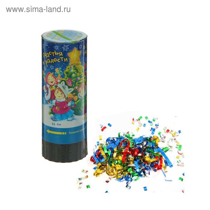 """Хлопушка пружинная """"Счастья и радости в Новом году!"""" (конфетти+ фольга серпантин) 11см"""