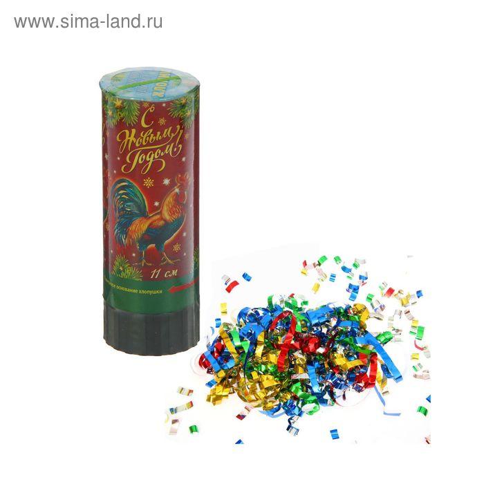 """Хлопушка пружинная """"С Новым годом!"""" (конфетти+ фольга серпантин) 11см"""