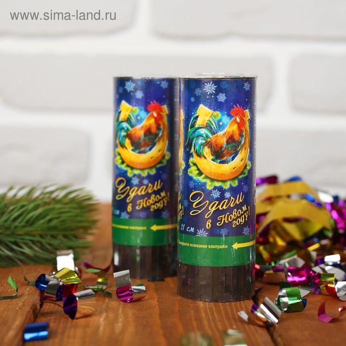 """Хлопушка пружинная """"Удачи в Новом году!"""" (конфетти+ фольга серпантин) 11см"""