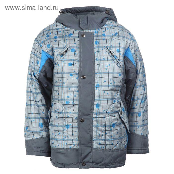 Куртка для мальчиков зимняя, рост 110 см, цвет серый+голубой 17-431