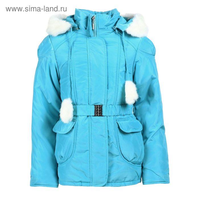 Куртка для девочек зимняя, рост 116 см, цвет бирюза 17-520