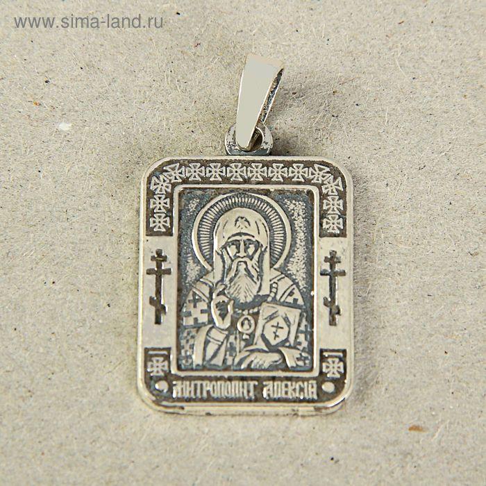 Иконка нательная именная из мельхиора  Алексей