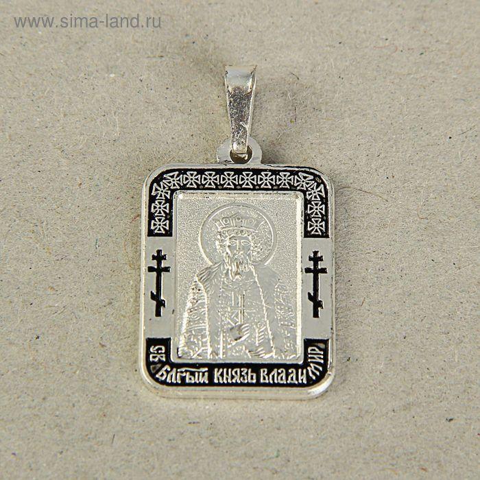 Иконка нательная именная из мельхиора Владимир