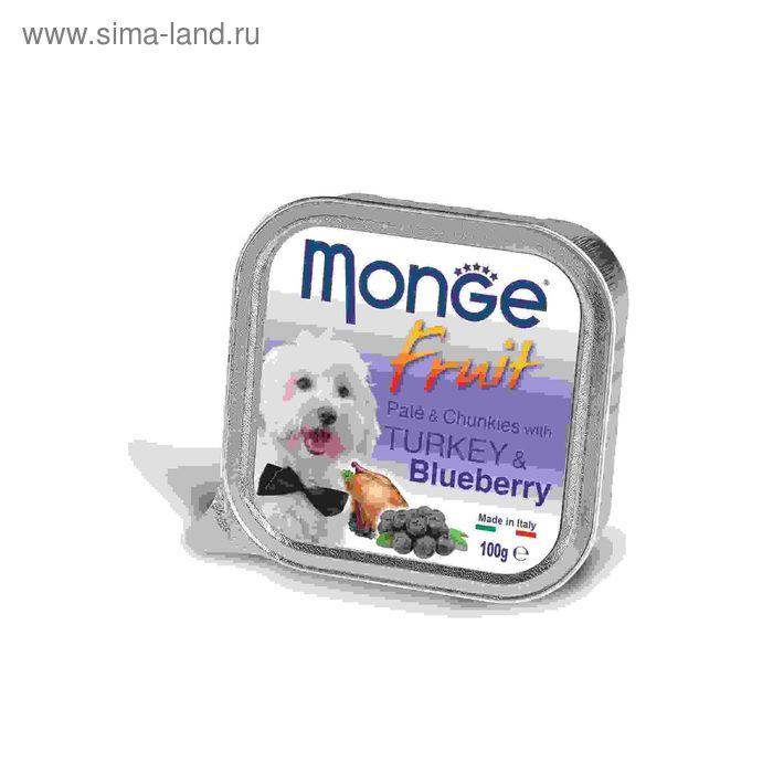 Влажный корм Monge Dog Fruit для собак, индейка с черникой, 100 г