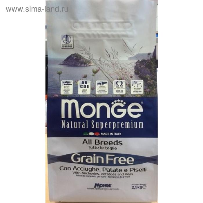 Сухой корм Monge Dog GRAIN FREE для собак, анчоусы c картофелем и горохом, 2,5 кг