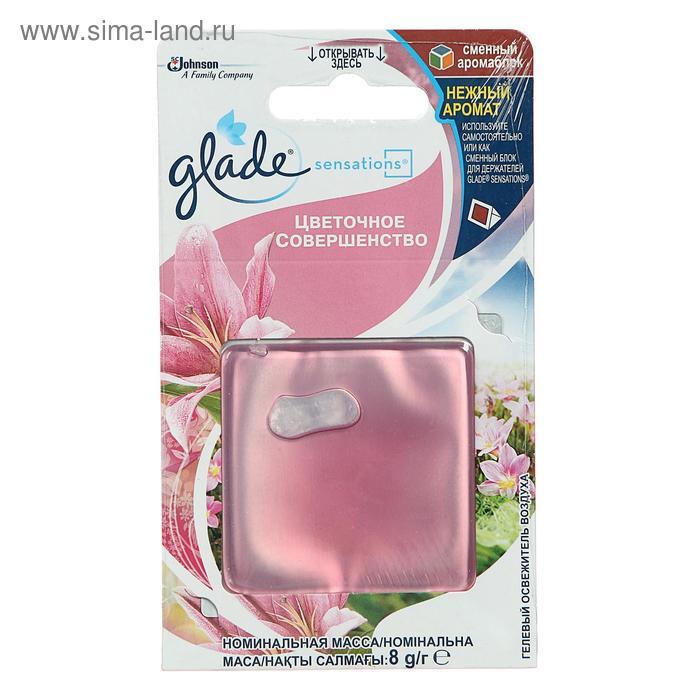 """Освежитель воздуха Glade АромаКристалл """"Цветочное Совершенство"""", сменный блок, 8 г"""