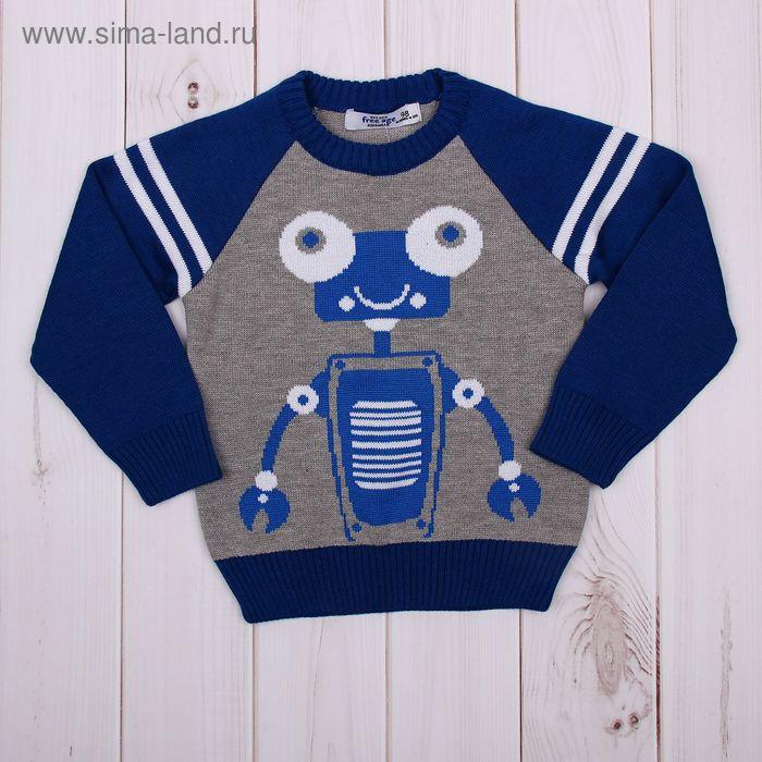 Джемпер для мальчика, рост 122 см, цвет синий/серый меланж (арт. ZB 26005-BM1_Д)