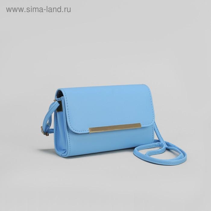 """Сумка женская на магните """"Эмели"""", 1 отдел с перегородкой, регулируемый ремень, голубая"""