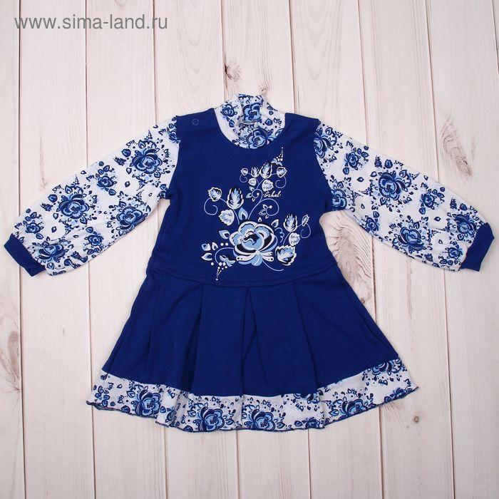 """Платье для девочки """"Гжель"""", рост 122 см (62), цвет васильковый, принт гжель (арт. ДПД945067н_Д)"""