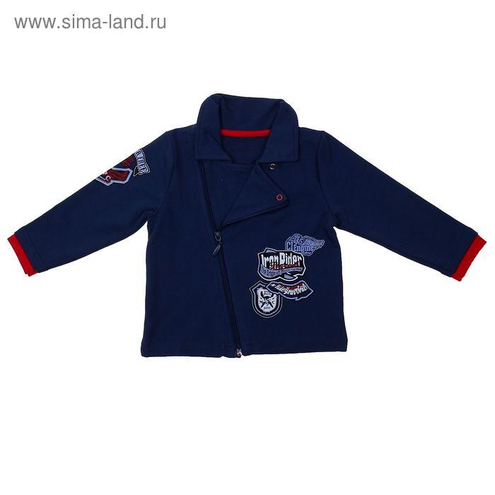 """Куртка для мальчика """"Маленький байкер"""", рост 80 см (50), цвет синий (арт. ЮДД636258_М)"""