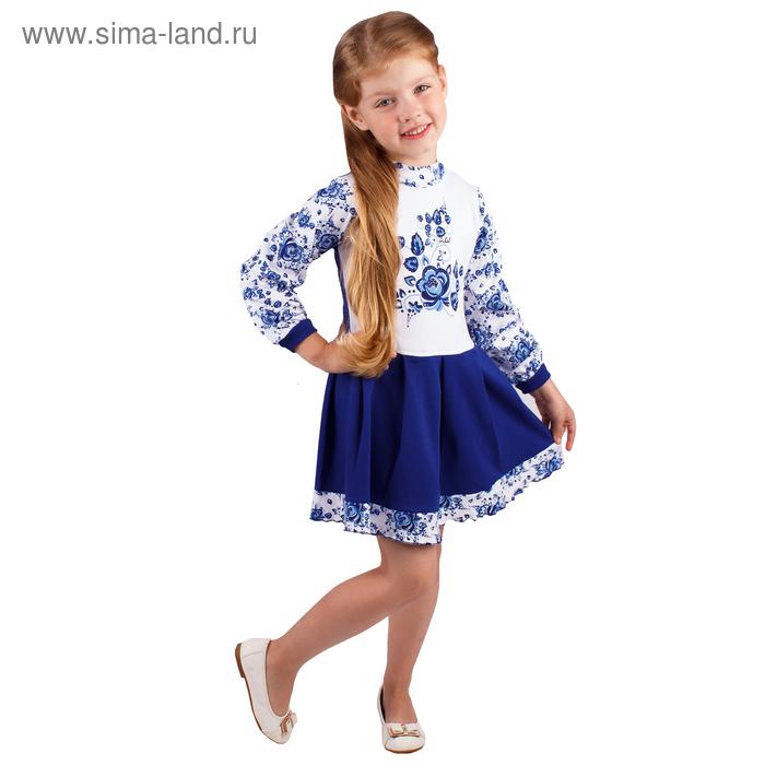 """Платье для девочки """"Гжель"""", рост 128 см (64), цвет белый/васильковый, принт гжель (арт. ДПД945067н_Д)"""