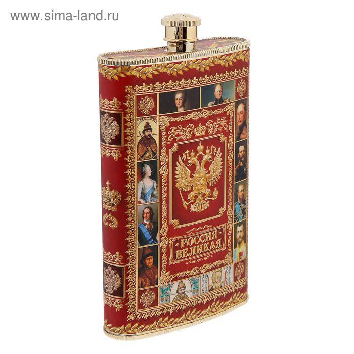 """Фляжка """"Россия великая"""", 300 мл"""