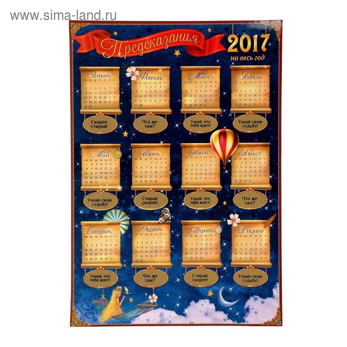 """Календарь со скретч-слоем """"Предсказания на весь год"""""""