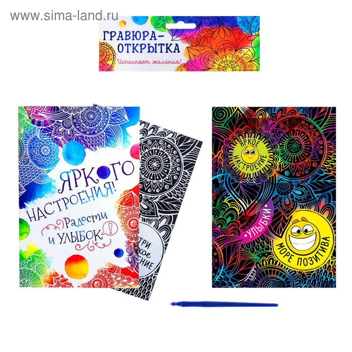 """Гравюра-открытка для исполнения желания """"Яркое настроение"""" + штихель"""