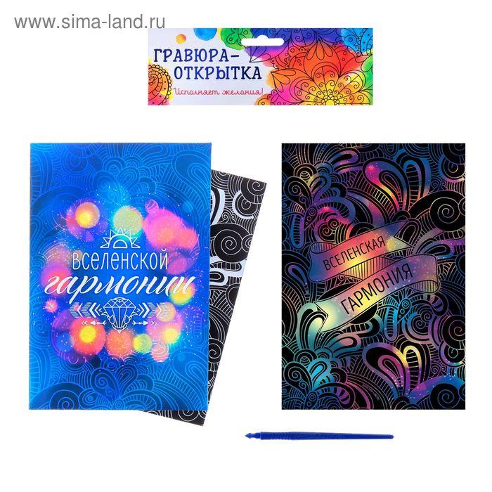 """Гравюра-открытка для исполнения желания """"Вселенская гармония"""" + штихель"""