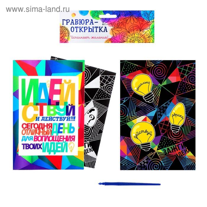 """Гравюра-открытка для исполнения желания """"Идея"""" + штихель"""