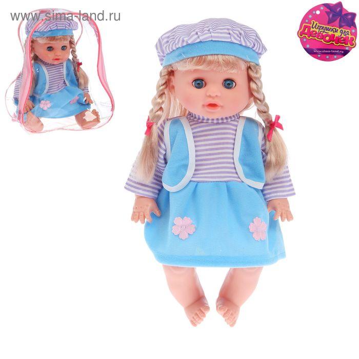 """Кукла """"Света в костюмчике с косичками"""", закрывает глазки, русская озвучка, МИКС"""
