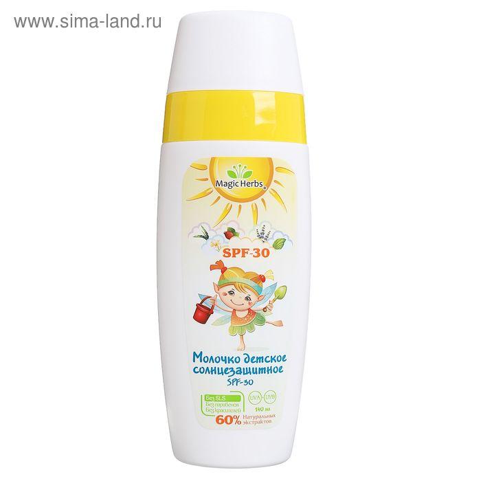 Молочко детское солнцезащитное Magic Herbs, SPF 30+, 140 мл